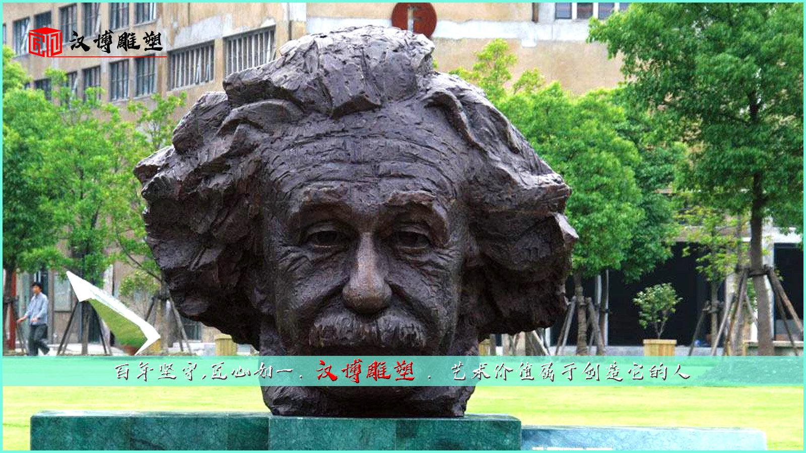 爱因斯坦人物雕塑;让我们一起走进成功人士的世界