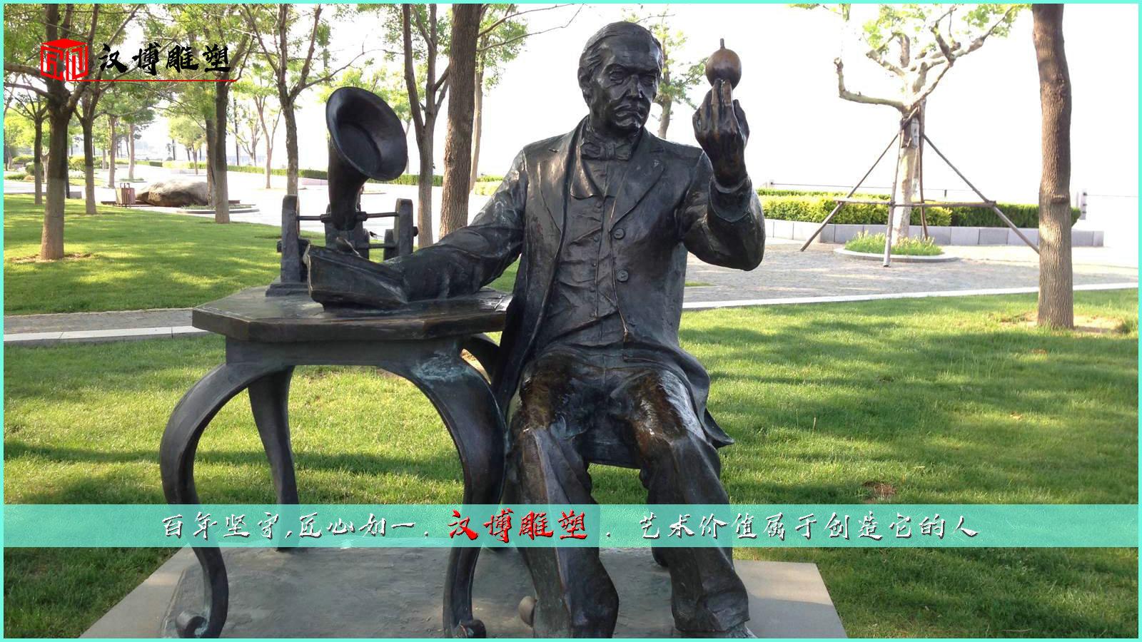大型人物爱迪生雕塑;让我们走进一个充满光明的世界