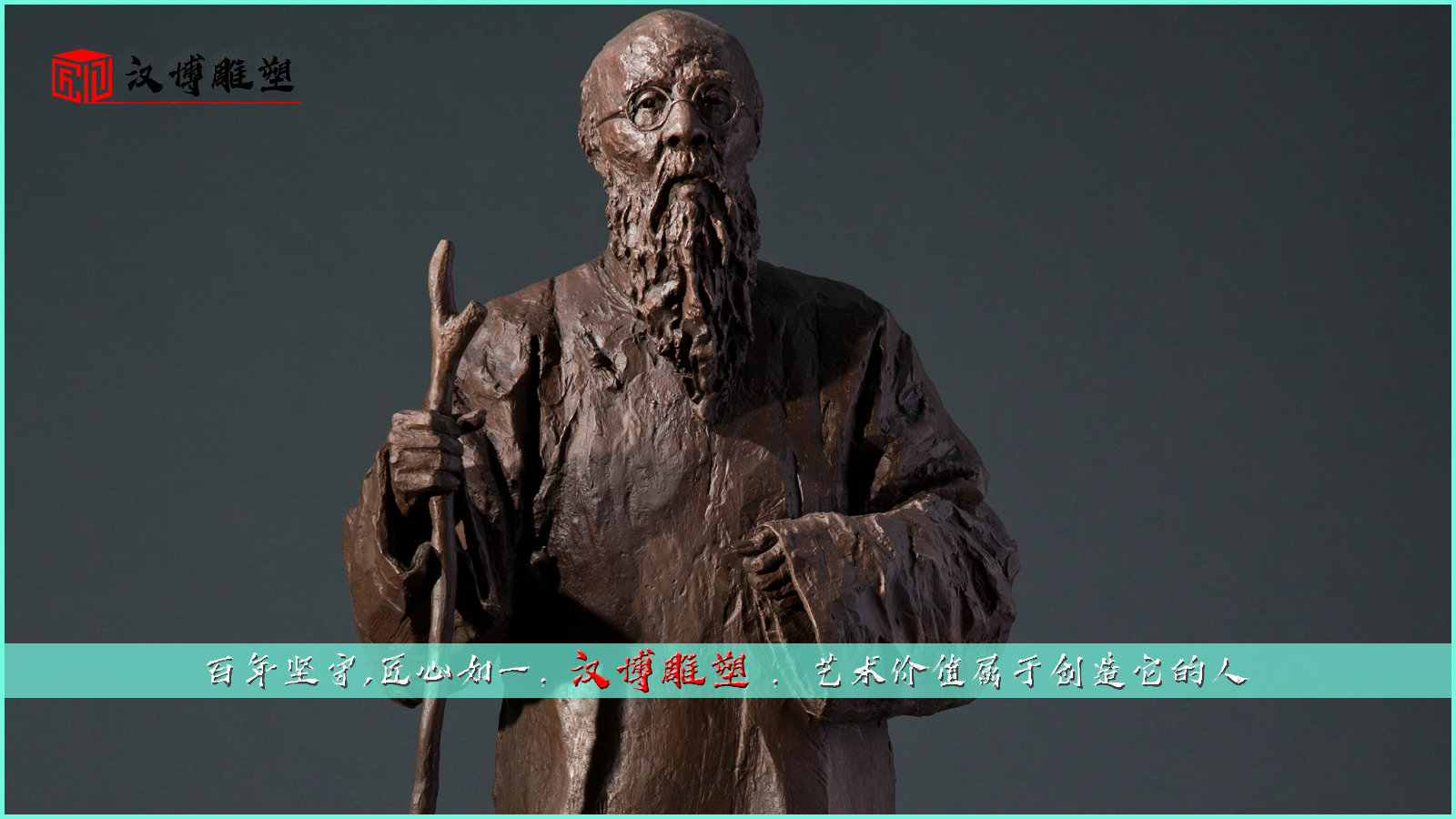 """""""绘画大师""""齐白石画风流传至今展现人物雕塑艺术"""