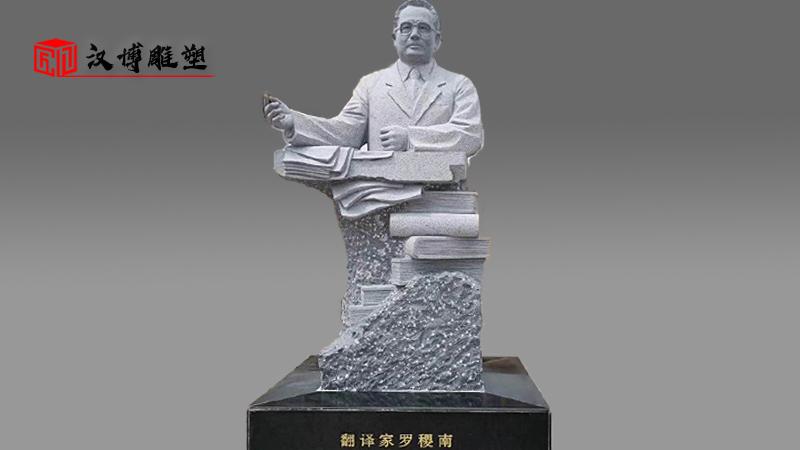 人物石雕定制_石雕制作厂家_户外大型雕塑_广场景观雕像_石雕人像制作